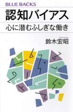 認知バイアス : 心に潜むふしぎな働き / 鈴木宏昭著