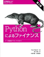Pythonによるファイナンス : データ駆動型アプローチに向けて / Yves Hilpisch著 ; 黒川利明訳