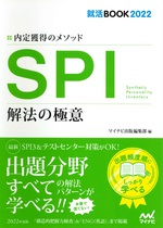 SPI解法の極意[2022年度版] / マイナビ出版編集部編
