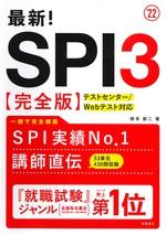 最新!SPI3完全版['22年度版] / 柳本新二著