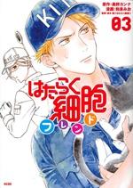 はたらく細胞フレンド 3 / 黒野カンナ原作 ; 和泉みお漫画