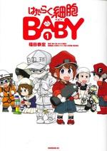 はたらく細胞BABY 1 / 福田泰宏漫画