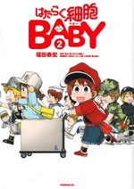 はたらく細胞BABY 2 / 福田泰宏漫画