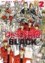 はたらく細胞BLACK 2 / 原田重光原作 ; 初嘉屋一生漫画