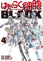はたらく細胞BLACK 4 / 原田重光原作 ; 初嘉屋一生漫画