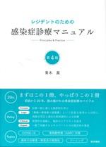 レジデントのための感染症診療マニュアル 第4版 : principles & practice / 青木眞執筆