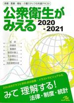 公衆衛生がみえる2020-2021 / 医療情報科学研究所編
