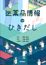 医薬品情報のひきだし / 村阪敏規執筆 ; 妹尾昌幸執筆協力
