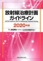 放射線治療計画ガイドライン2020年版 / 日本放射線腫瘍学会編