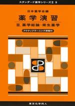 薬学総論・衛生薬学 / 日本薬学会編