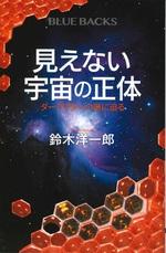 見えない宇宙の正体 : ダークマターの謎に迫る / 鈴木洋一郎著