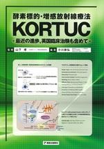 酵素標的・増感放射線療法KORTUC : 最近の進歩,英国臨床治験も含めて / 小川恭弘編著
