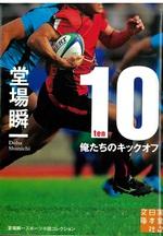10 ten : 俺たちのキックオフ / 堂場瞬一著