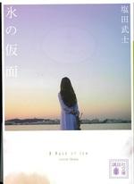 氷の仮面 / 塩田武士 [著]