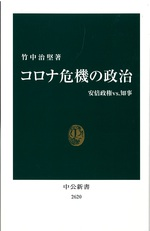 コロナ危機の政治 : 安倍政権vs.知事 / 竹中治堅著