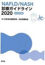 NAFLD/NASH診療ガイドライン 2020 / 日本消化器病学会, 日本肝臓学会編集
