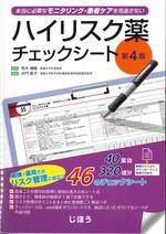 ハイリスク薬チェックシート : 本当に必要なモニタリング・患者ケアを見逃さない 第4版 / 井門敬子編集