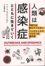 人類は感染症とともに生きていく : 学校では教えてくれないパンデミックとワクチンの現代史 / ミーラ・センティリンガム著 ; 石黒千秋訳