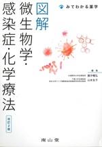 図解微生物学・感染症・化学療法 改訂2版 / 藤井暢弘, 山本友子編集
