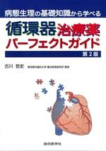 病態生理の基礎知識から学べる循環器治療薬パーフェクトガイド 第2版 / 古川哲史著