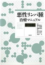 悪性リンパ腫治療マニュアル 改訂第5版 / 永井宏和, 山口素子, 丸山大編集