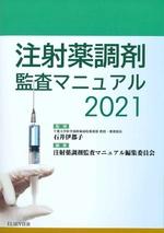 注射薬調剤監査マニュアル 2021 / 注射薬調剤監査マニュアル編集委員会編集