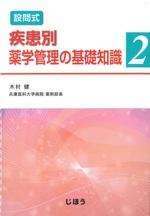 設問式疾患別薬学管理の基礎知識 2 / 木村健著