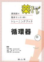 循環器 : 薬トレ : 薬剤師の臨床センスを磨くトレーニングブック / 町田聖治, 高井靖, 安藝敬生編集