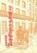 詩集シャーロック・ホームズの散歩道 / 松本賀久子著
