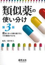 類似薬の使い分け : 症状に合った薬の選び方とその根拠がわかる 第3版 / 藤村昭夫編集