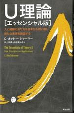 U理論 : エッセンシャル版 : 人と組織のあり方を根本から問い直し、新たな未来を創造する / C・オットー・シャーマー著 ; 中土井僚, 由佐美加子訳