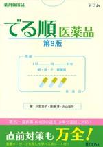 薬剤師国試でる順医薬品 第8版 / 大野恵子, 齋藤博, 丸山桂司著