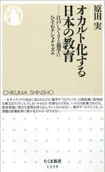 オカルト化する日本 (にっぽん) の教育 : 江戸しぐさと親学にひそむナショナリズム / 原田実著