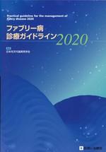 ファブリー病診療ガイドライン 2020 / 日本先天代謝異常学会編集