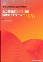 ムコ多糖症(MPS)I型診療ガイドライン 2020 / 日本先天代謝異常学会編集