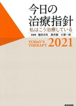 今日の治療指針 : 私はこう治療している 2021 / 福井次矢他編