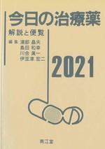 今日の治療薬 : 解説と便覧 2021年版(第43版) / 浦部晶夫 [ほか] 編集 ; 舘田一博 [ほか] 執筆