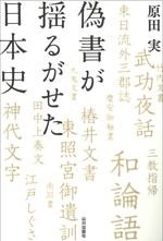 偽書が揺るがせた日本史 / 原田実著