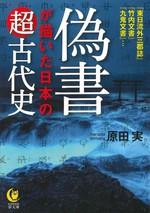 偽書が描いた日本の超古代史 : 『東日流外三郡誌』『竹内文書』『九鬼文書』... / 原田実著