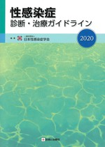 性感染症診断・治療ガイドライン 2020 / 日本性感染症学会編集