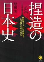 捏造の日本史 : 偽史をつくったのは誰か?なぜ信じられたのか? / 原田実著