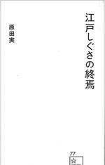 江戸しぐさの終焉 / 原田実著