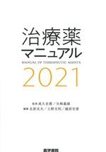 治療薬マニュアル 2021 / 北原光夫, 上野文昭, 越前宏俊編