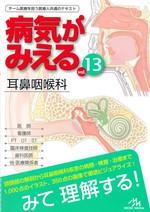 耳鼻咽喉科 / 医療情報科学研究所編集