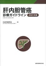 肝内胆管癌診療ガイドライン 2021年版 / 日本肝癌研究会編