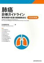 肺癌診療ガイドライン 2020年版 : 悪性胸膜中皮腫・胸腺腫瘍含む / 日本肺癌学会編