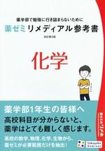 化学 改訂第3版 / 薬学ゼミナール