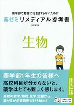 生物 改訂第3版 / 薬学ゼミナール
