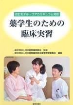 薬学生のための臨床実習 : 改訂モデル・コアカリキュラム対応 / 日本病院薬剤師会薬学教育委員会編集