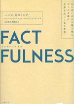Factfulness : 10の思い込みを乗り越え、データを基に世界を正しく見る習慣 / ハンス・ロスリング, オーラ・ロスリング, アンナ・ロスリング・ロンランド著 ; 上杉周作, 関美和訳